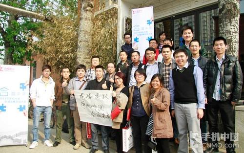 合・赢未来 手机中国区域战略大会举行