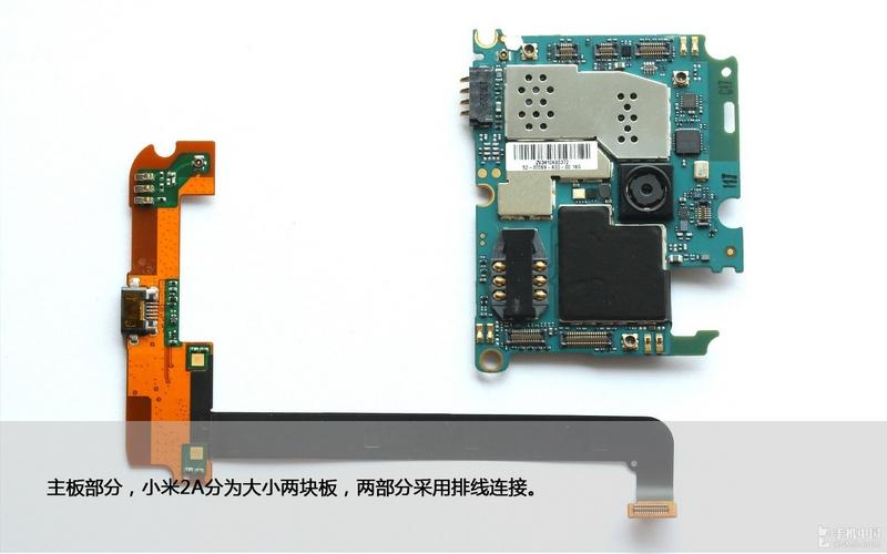 小米2a手机电路板线路图