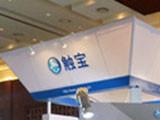GMIC2013:触宝科技输入法和拨号产品参展