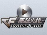 穿越火线玩家福音 CF游戏高清视频上架