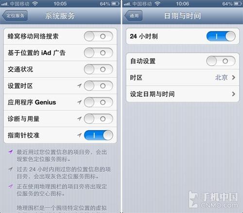 iPhone技巧篇 与众不同的省电设定教程