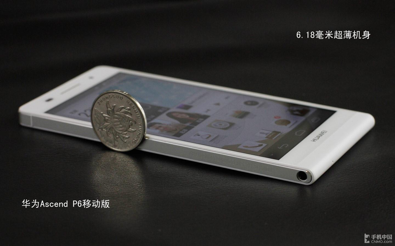 18毫米超薄机身_手机中国