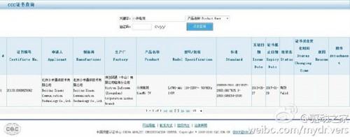 或于8月16日发布 小米电视通过3C认证