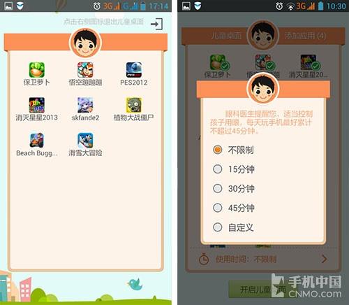 乐安全儿童桌面_手机中国