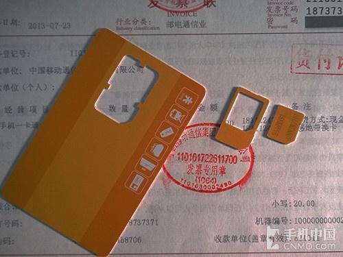 终于派上用场 中国移动NFC手机钱包实测第7张图