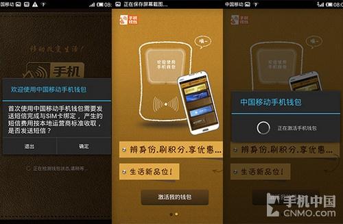 终于派上用场 中国移动NFC手机钱包实测第8张图