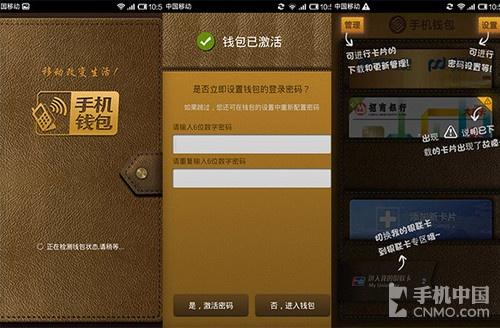 终于派上用场 中国移动NFC手机钱包实测第10张图
