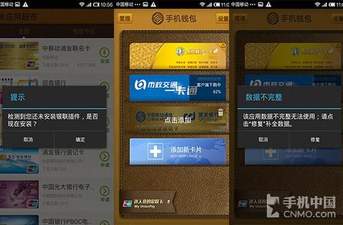 终于派上用场 中国移动NFC手机钱包实测第11张图