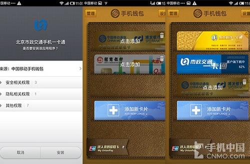 终于派上用场 中国移动NFC手机钱包实测第12张图