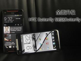 全面升级 Butterfly S对比Butterfly