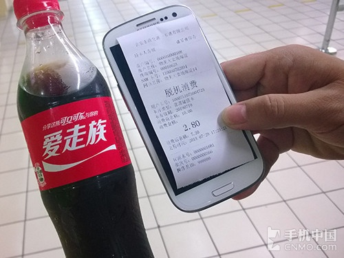 终于派上用场 中国移动NFC手机钱包实测第21张图