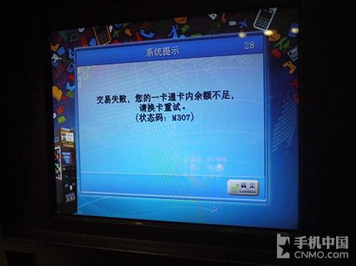 终于派上用场 中国移动NFC手机钱包实测第24张图