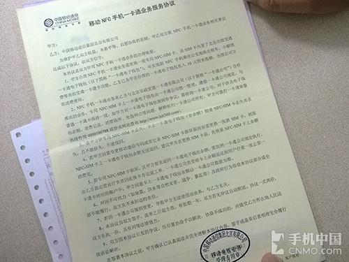 终于派上用场 中国移动NFC手机钱包实测第26张图