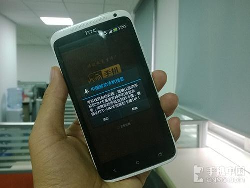 终于派上用场 中国移动NFC手机钱包实测第28张图