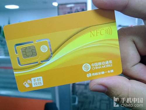 中移动NFC专用SIM卡测试报告