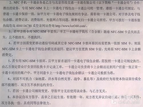 终于派上用场 中国移动NFC手机钱包实测第27张图