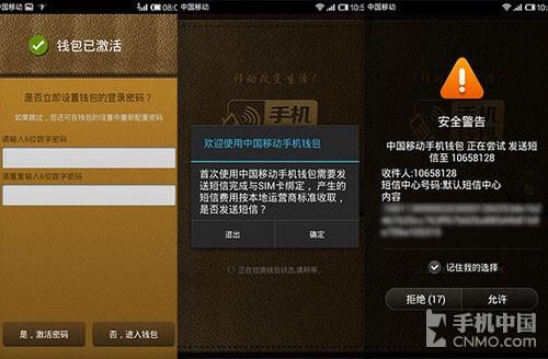 终于派上用场 中国移动NFC手机钱包实测第9张图