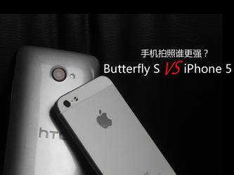 谁是拍照王 Butterfly S对比iPhone 5