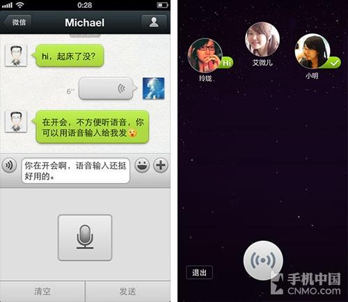 苹果手机录音发送微信