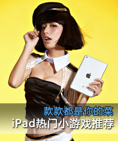 款款都是你的菜 iPad热门小游戏推荐