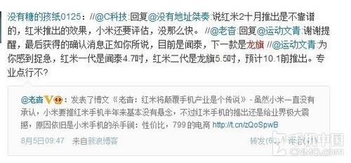 红米二代曝光 5.5英寸巨屏或于10月推出