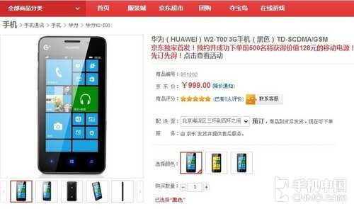 售价仅为999元 华为W2移动版京东预售
