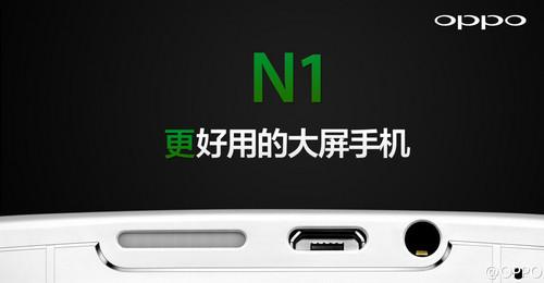 或配5.5英寸1080p屏 OPPO N1即将登场