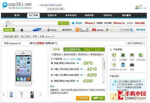 史无前例 武汉iPhone5首次跌破3290