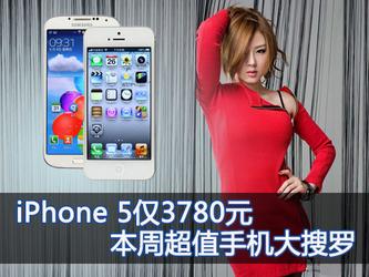 iPhone 5仅3780元 本周超值手机大搜罗