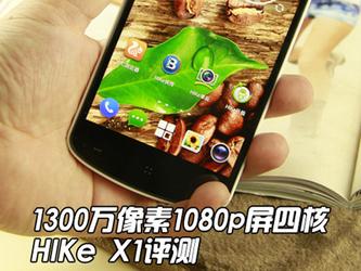 1300万像素1080p屏四核 HIKe X1评测