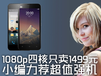 1080p四核只卖1499元 小编力荐超值强机