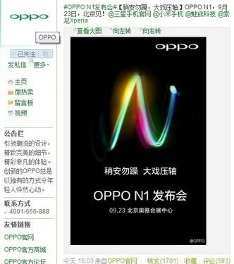 或5.5英寸1080p屏 OPPO N1发布时间确定