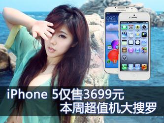 iPhone 5仅售3699元 本周超值机大搜罗