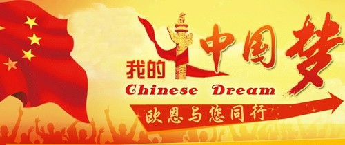 """""""我的中国梦"""" 欧恩与您同行"""