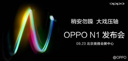 5.9英寸屏骁龙800 OPPO N1屏幕尺寸确定
