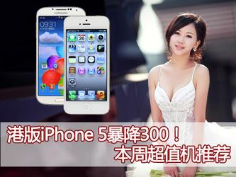 港版iPhone 5暴降300!本周超值机推荐