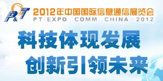 2012年中国国际信息通信展览会专题报