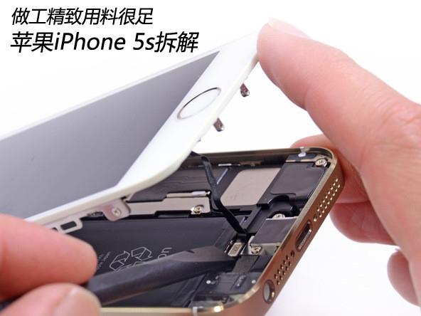 拆苹果5s手机步骤图