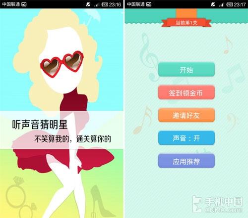 猜人名不是猜名人_手机中国