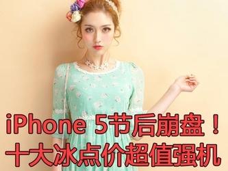 iPhone 5节后崩盘!十大冰点价超值强机
