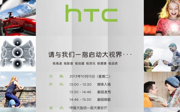 巨屏新旗艦 HTC One Max即將國內發布