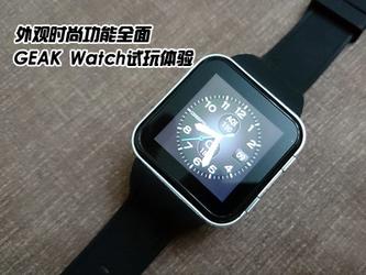 外观时尚功能全面 GEAK Watch试玩体验