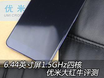 6.44英寸屏1.5GHz四核 优米大红牛评测