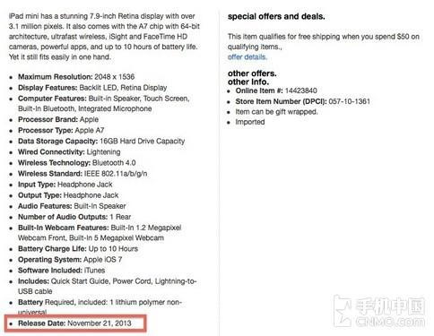 iPad mini 2或11月21日上市 产品单泄露