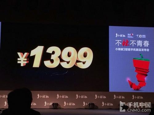 5.5英寸1080p四核1399元 小辣椒3发布第3张图