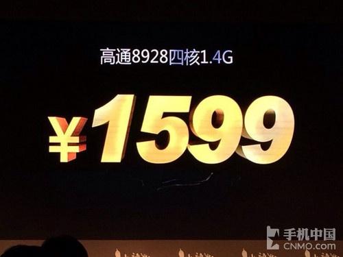 5.5英寸1080p四核1399元 小辣椒3发布第4张图