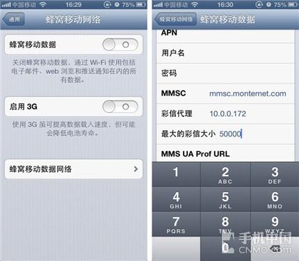 iPhone技巧篇 上网设置及收发彩信教程