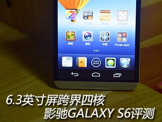 6.3英寸屏跨界四核 影驰GALAXY S6评测