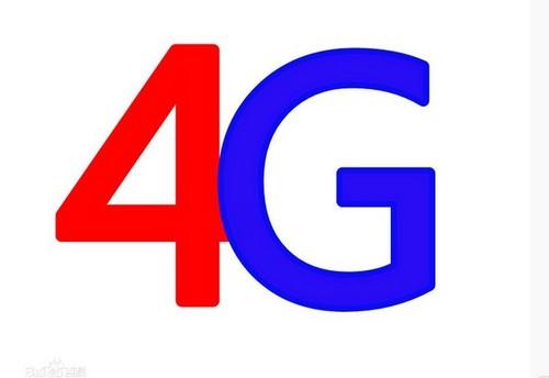 4G百科:什么是4G牌照?