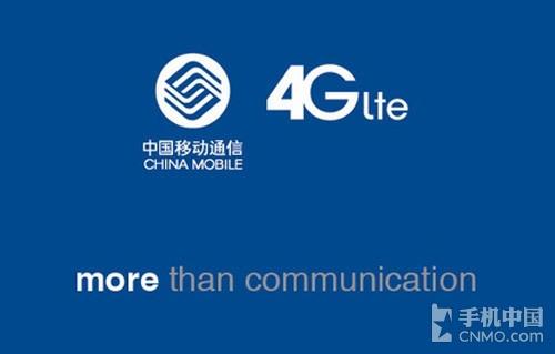 4G百科:什么是TDD-LTE?